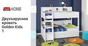 <b>Двухъярусная кровать Golden Kids 1</b>. Купите в mebHOME.ru!