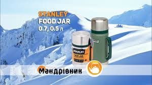 <b>Термосы</b> Stanley Legendary Classic Food Jar 0,7 <b>л</b> и Stanley ...