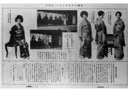 「1927年三越呉服店」の画像検索結果