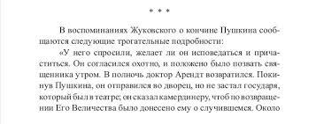 Смерть Пушкина - Трианон