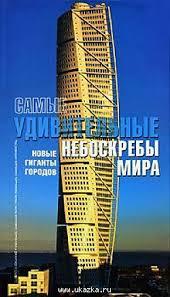 Самые удивительные <b>небоскребы</b> мира. <b>Антонино Терранова</b> ...