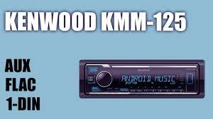 <b>Автомагнитола KENWOOD KMM-125</b> - YouTube