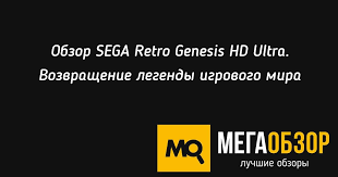 Обзор <b>SEGA Retro</b> Genesis HD Ultra. Возвращение легенды ...