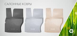 <b>Салонные</b> ковры - Norplast : Автомобильные аксессуары