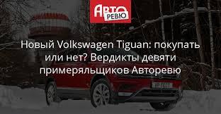 Новый Volkswagen <b>Tiguan</b>: покупать или нет? Вердикты девяти ...