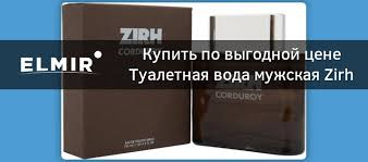 <b>Туалетная вода</b> мужская <b>Zirh Corduroy</b> EDT 125 ml купить | ELMIR ...