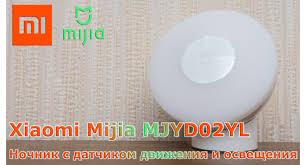 Xiaomi Mijia MJYD02YL: автоматический <b>ночник с датчиком</b> ...