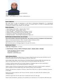 md rahmat ullah resume format