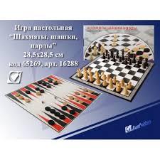 """Купить <b>Игра настольная</b> """"<b>Шахматы</b>, шашки, нарды"""", 29х29см ..."""