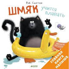 <b>Clever Скоттон</b> Р. Книжка Шмяк учится плавать - Акушерство.Ru