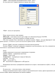 Описание и инструкция по применению - PDF