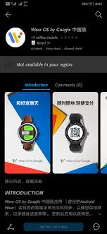 I bought a <b>huawei watch</b> 2 lte in China and now I can't sync it with ...