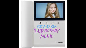 <b>Видеодомофон commax CDV</b>-43KM - YouTube