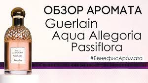 Обзор и отзывы о Guerlain <b>Aqua Allegoria Passiflora</b> (Аква ...