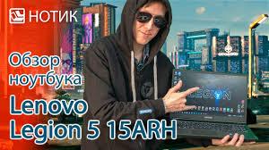 Обзор <b>ноутбука Lenovo Legion 5</b> 15ARH - da red wunz go fasta ...