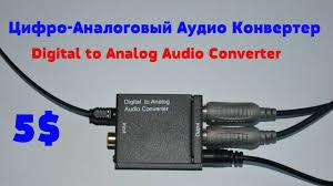 Цифро-Аналоговый Аудио <b>Конвертер</b> ACEHE TC51800 ...