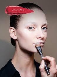 Как правильно наносить макияж на лицо: пошаговые инструкции ...
