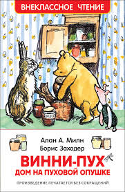 <b>Винни</b>-<b>Пух</b>. <b>Дом на Пуховой</b> Опушке (Внеклассное чтение ...