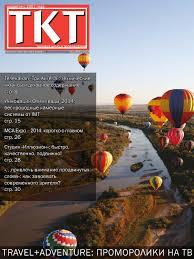 ТКТ №2 2014 / TKT #2 2014 by Mediarama - issuu