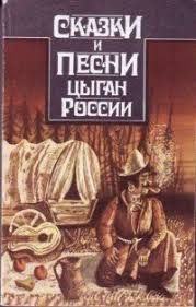 """Книга """"<b>Сказки и песни цыган</b> России"""" - Гесслер Н. А. скачать ..."""