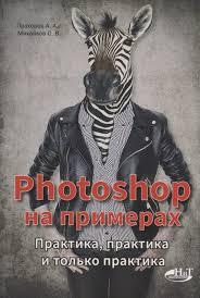 Photoshop на примерах. Практика, практика и только практика ...