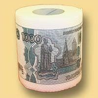 <b>Туалетная бумага</b> сувенирная