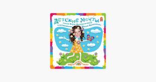 Альбом «<b>Детские мечты</b>» (<b>Вера Дворянинова</b> & Маша Авсюкевич ...