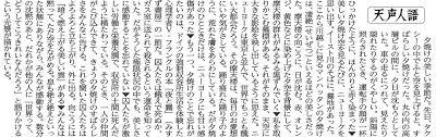 「深代惇郎の天声人語」の画像検索結果