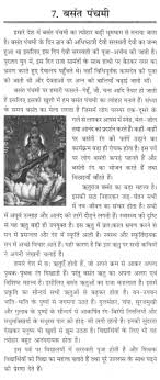 vasant panchami 2016 short speech essay nibandh for school kids essay and short speech on vasant panchami 2016