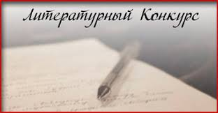 Image result for литературный конкурс