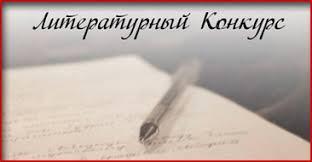 Image result for литературный конкурс