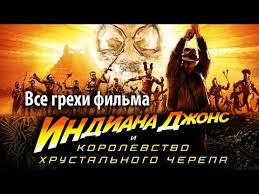 """Все грехи фильма """"<b>Индиана Джонс</b> и Королевство хрустального ..."""