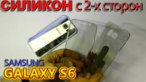 <b>Силиконовый чехол</b> спереди и сзади. Для <b>SAMSUNG</b> GALAXY S6 ...