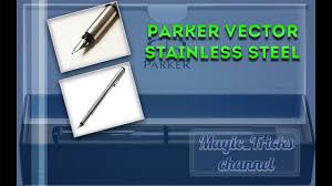 Обзор перьевой ручки <b>Parker</b> - YouTube