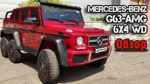 <b>Детский</b> 6-колесный ГЕЛИК! Обзор <b>электромобиля</b> Mercedes G63 ...