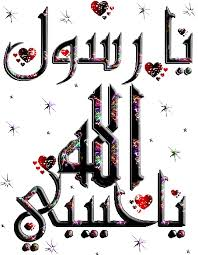 **خاطرة قصيرة عن سيديا محمد-صلى الله عليه وسلم** images?q=tbn:ANd9GcS