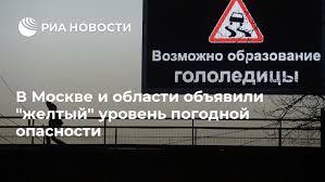 """В Москве и области объявили """"желтый"""" уровень погодной ..."""