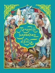 <b>Татарские народные сказки</b> – читать онлайн полностью – ЛитРес