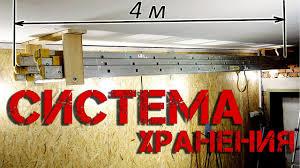 Как повесить ЛЕСТНИЦУ на <b>потолок</b>. Система <b>хранения</b> лестницы.