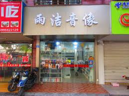 kunshan job postings for expats don s esl adventure kunshan ads jobs kunshan survival