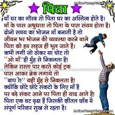 Father Quotes In Hindi | Cute Love Quotes