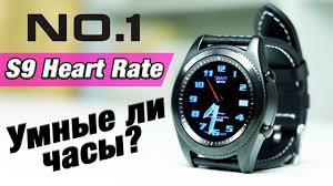 Smart <b>Часы NO 1</b> S9 Heart Rate. Честный обзор. - YouTube