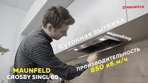 Кухонная <b>вытяжка MAUNFELD Crosby</b> Singl - YouTube