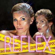 <b>Взрослые девочки</b> by <b>Reflex</b> on Spotify
