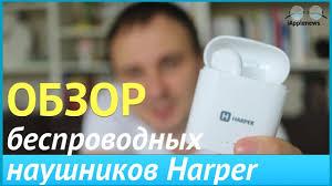 Обзор беспроводных <b>наушников Harper HB</b>-<b>508</b> - YouTube