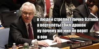 РФ заблокировала осуждение псевдовыборов террористов в Совбезе ООН - Цензор.НЕТ 9998