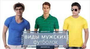 4 вида мужских <b>футболок</b> от поло до <b>Хенли</b>