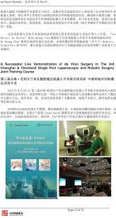 da vinci s friends no 15 final pdf better 是ho kyung chun 教授给予达芬奇机器人外科手术系统的极