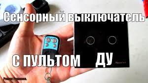 Сенсорный <b>выключатель</b> света с пультом <b>дистанционного</b> ...