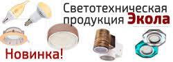 <b>Встраиваемые светильники MR16</b> купить в Минске